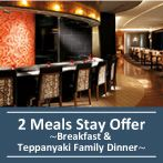 2 Meals Stay Offer ~Breakfast and Teppanyaki Family Dinner~