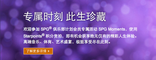 SPG More For You